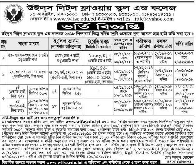 Willes Little Flower School and College Admission 2018 Circular