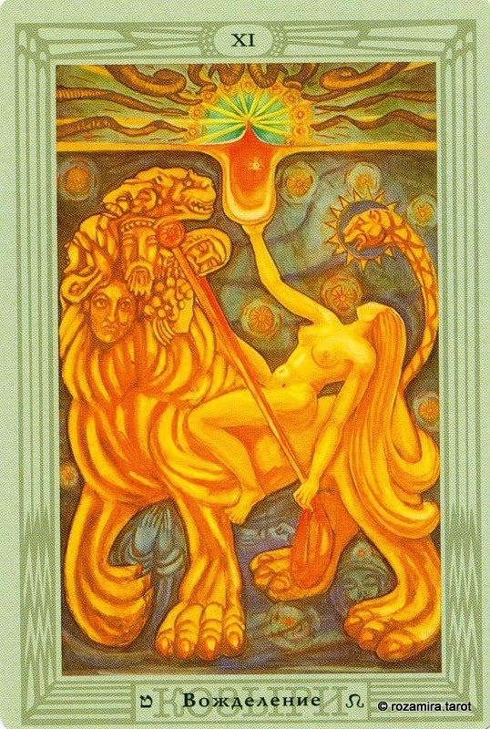 Альбом Aleister Crowley Thoth Tarot — Таро Тота Алистера Кроули | Энциклопедия карт Таро и оракулов Rozamira