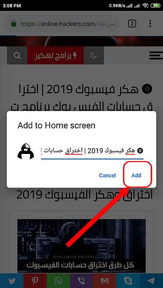اظدخال اسم المستخدم في موقع هكر اون لاين Homescreen Ads Online