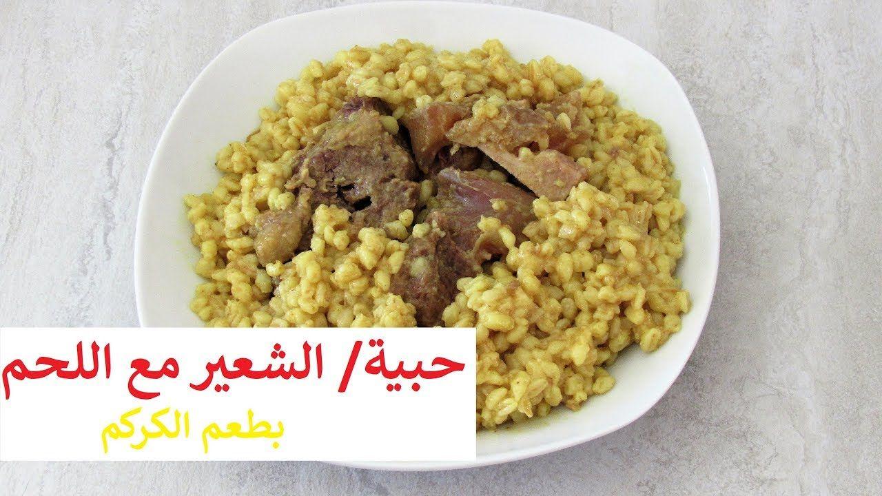 حبية شعير بقوتة مع اللحم اكلة عراقية تراثية وصفة ٢٧٣ Mediterranean Recipes Tasty Dishes International Recipes