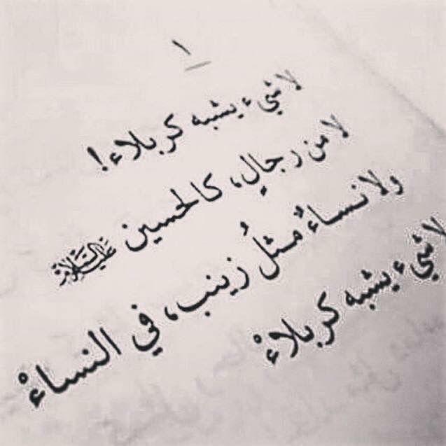 لا شيء يشبه كربلاء Beautiful Arabic Words Islamic Art Calligraphy Islamic Quotes