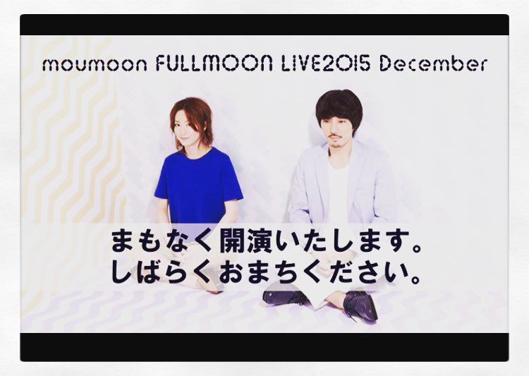 #moumoon #fullmoonlive2015december