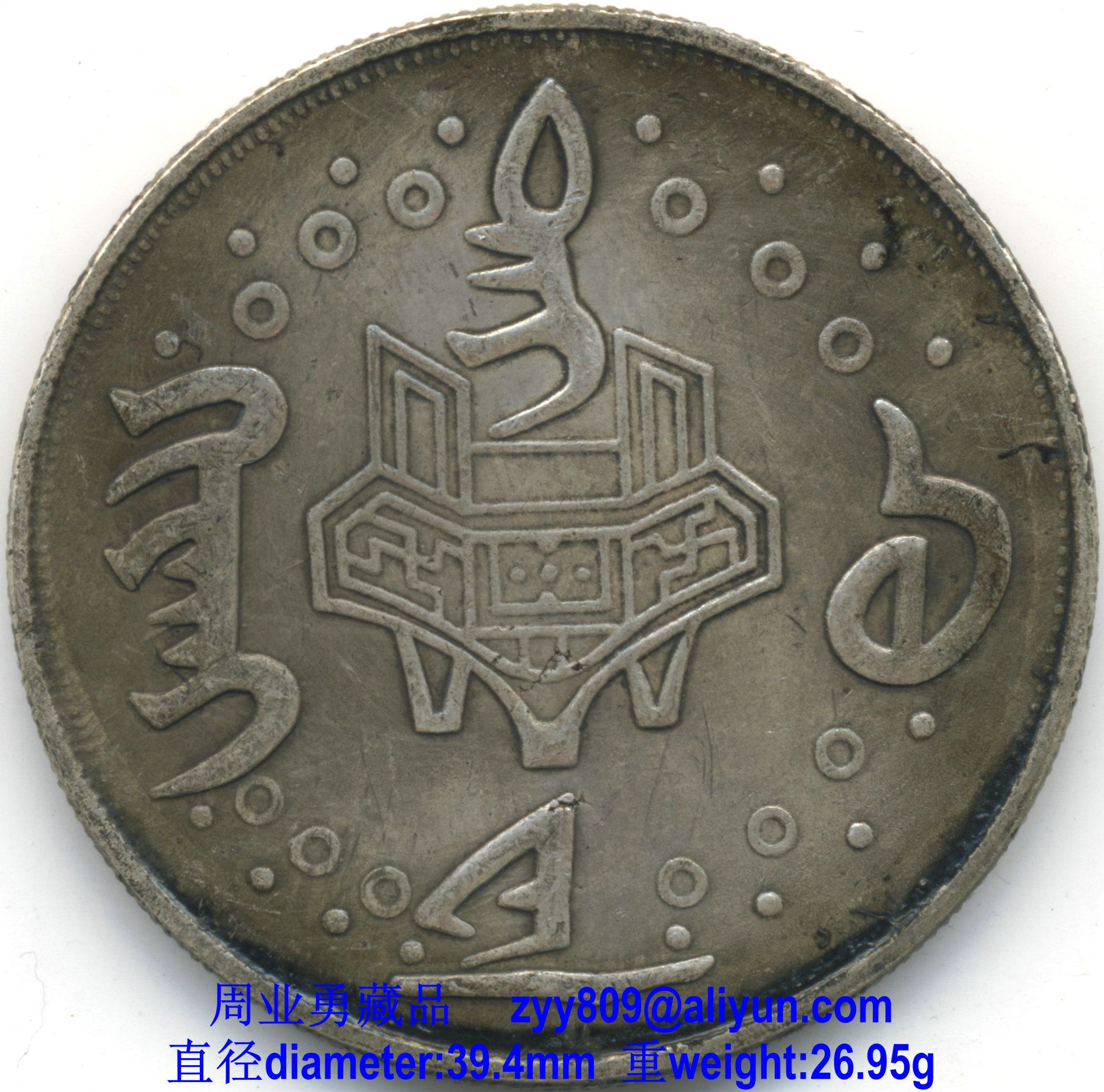 """1821-1850 China Qing Dynasty Sterling Silver Cake Coin 7 Mace 2 Candareens minted in Daoguang Years. Obverse: Portrait of an old man meaning longevity, with Chinese characters""""道光年鑄""""on the left (minted in Daoguang Years), """"足紋銀餅"""" on the right (Sterling Silver Cake Coin) and """"庫平七二"""" below (7 Mace 2 Candareens); Reverse: an ancient cooking vessel with two loop handles and three legs, 12 small decorative rings and 16 small dots, evenly separated by 4 Manchu scripts. 1821-1850年清代道光年鑄庫平七二足紋銀餅"""