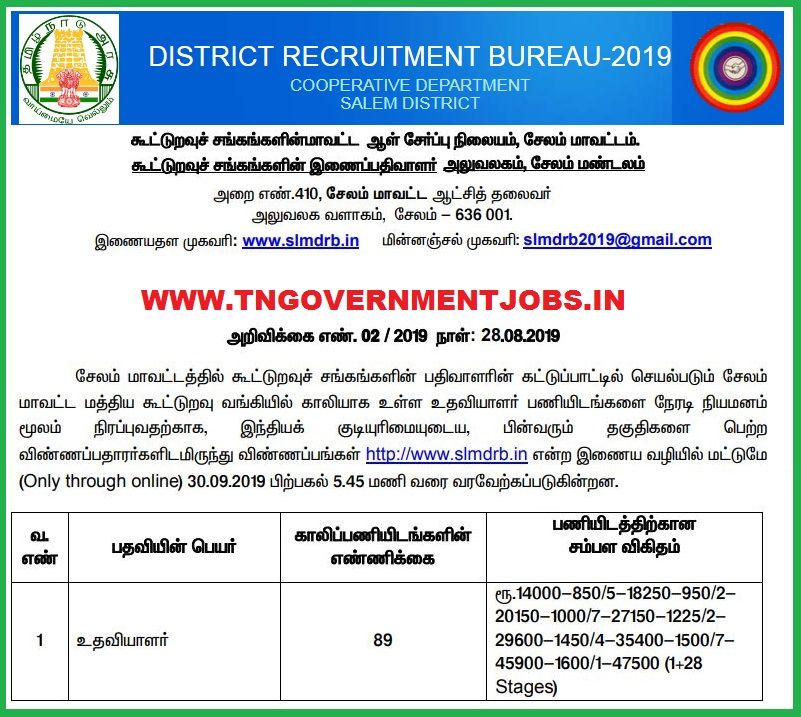 Salem Central Co Operative Bank Sdccb Assistant 89 Jobs Bank