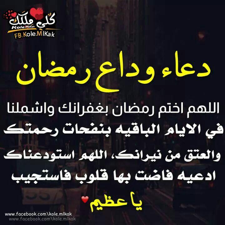وداعا رمضان Romantic Love Quotes Romantic Love Ramadan