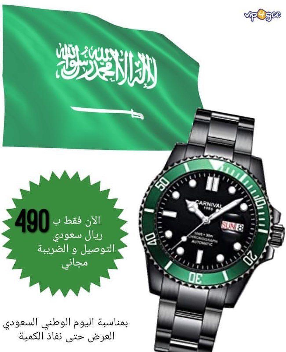 يتقدم متجرنا بأسمى التهاني للوطن و الشعب السعودي بمناسبة اليوم الوطني السعودي ال90 تبتدأ عروضنا من اليوم بهذي المناسبة ال In 2020 Rolex Watches Carnival Bags