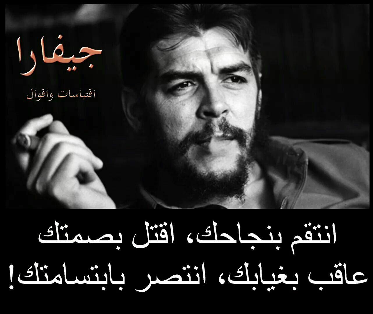 جيفارا Funny Arabic Quotes Words Quotes Life Quotes