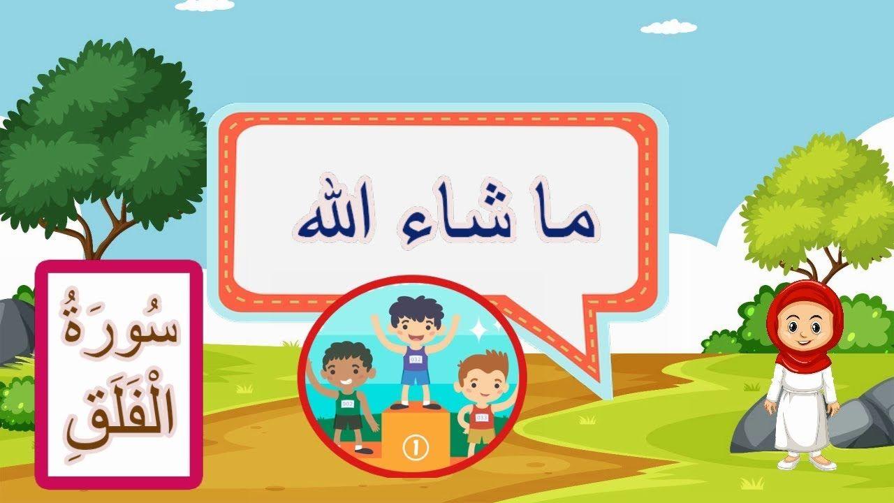 تفسير سورة الفلق فهم معاني القرآن الكريم Youtube Youtube Kids Kids Character