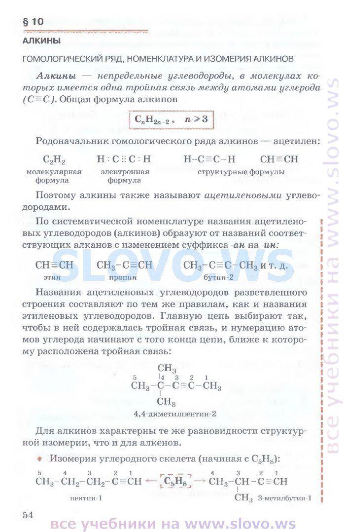 Гдз по химии кл новошинский