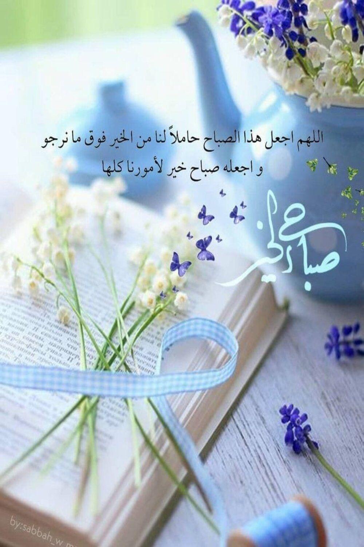 اللهم اجعل هذا الصباح In 2021 Beautiful Morning Messages Good Morning Arabic Good Morning Messages