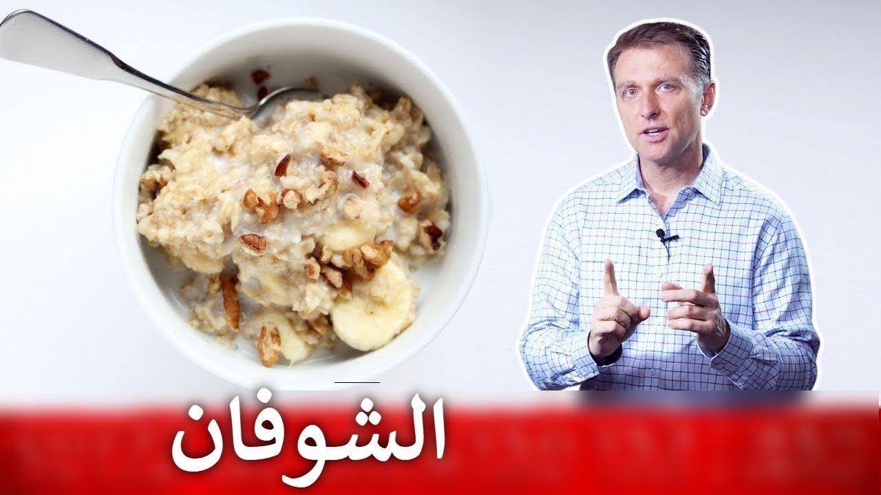الشوفان ما رأي الدكتور بيرج في تناول الشوفان Food And Drink Food Oatmeal