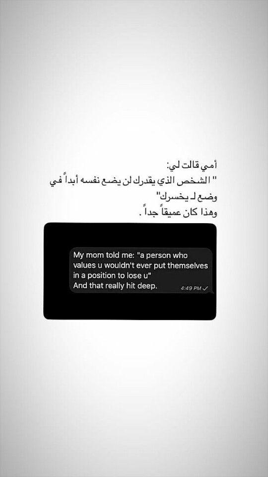 Pin by غـربة الـروح on أماني مبعثره | Arabic quotes
