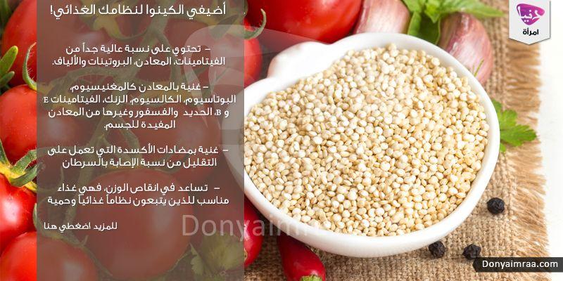نصائح نصيحة كينوا فوائد دنيا امرأة كويت كويتيات كويتي دبي الامارات السعودية قطر Kuwait Doha Dubai Saudi Bahrain Food Food Recipies Vegetables