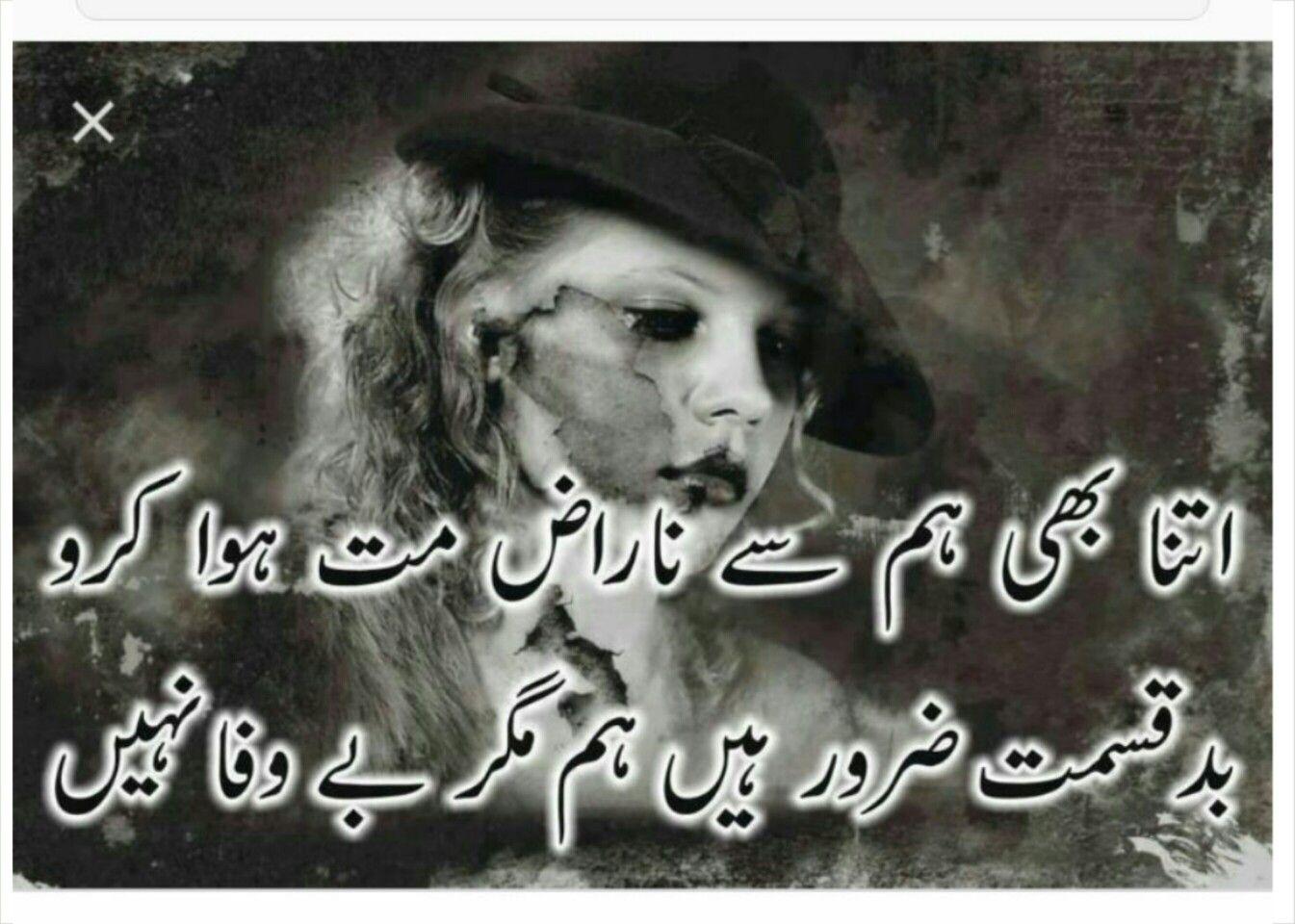 Pin by Princess Yaz on Shayari Urdu poetry, Poetry, Urdu