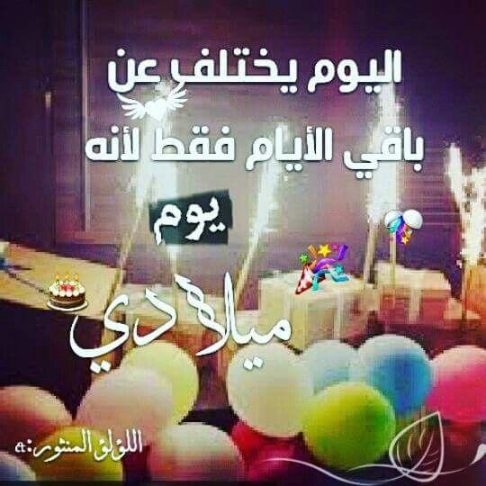 Pin By 향수 스프레이 On My Birthday Happy Birthday 18th Birthday Qoutes Happy Birthday Me