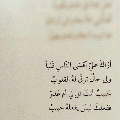 حبيب انت ام عدو Kh Words Quotes Romantic Words Cool Words