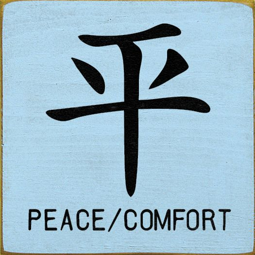 Sawdust City LLC - Chinese symbol for Peace-Comfort, $11.00 (http://www.sawdustcityllc.com/chinese-symbol-for-peace-comfort/)