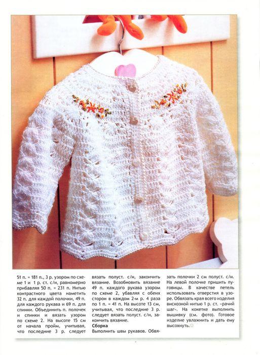 White Sweater free crochet graph pattern | Crochet Sweater ...