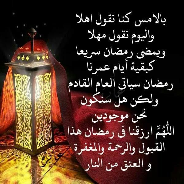 Pin By صو بن سا On دين ومقتبسات Ramadan Morning Quotes Neon Signs