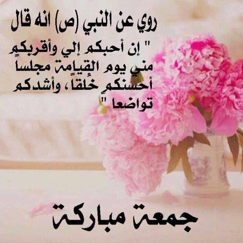 روي عن النبي صلى الله عليه وسلم Home Decor Decals Decor Blog