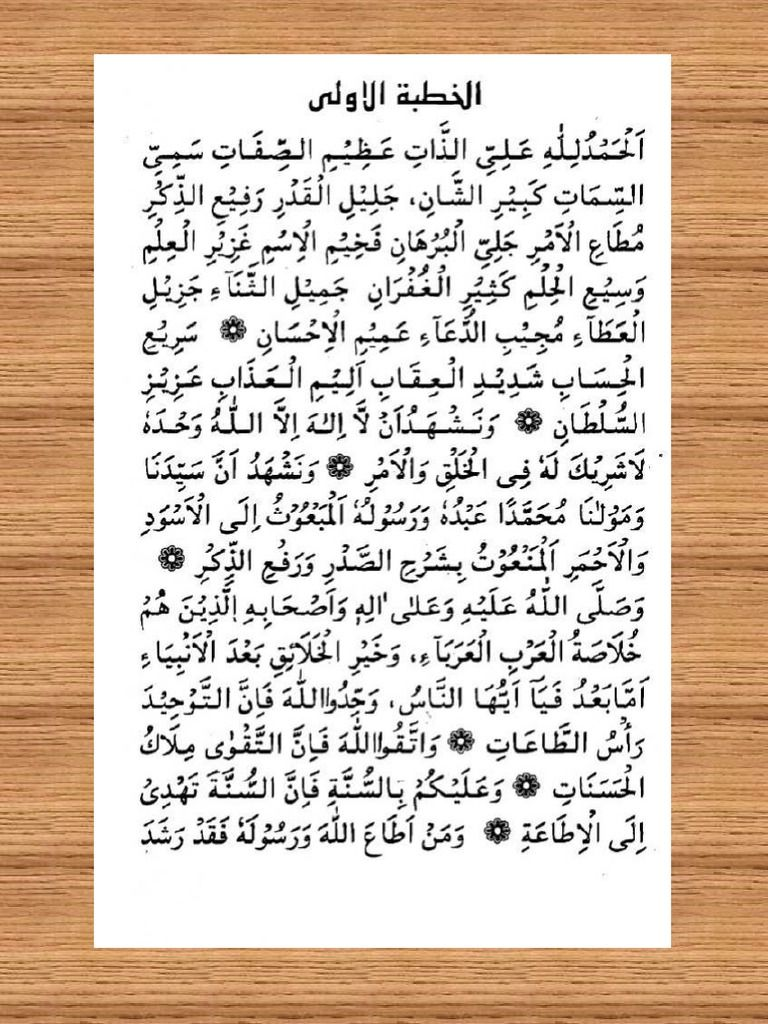 This File Has Khutba Of Jumah In Arabic With Urdu Translation In 2020 Arabic Text Islamic Inspirational Quotes Urdu