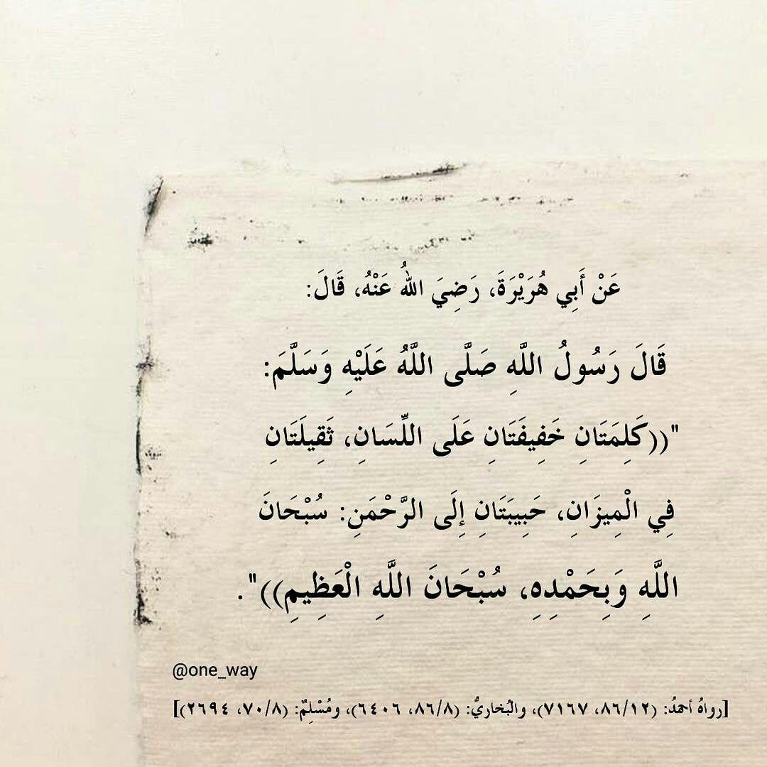 سبحان الله وبحمده سبحان الله العظيم Arabic Calligraphy Calligraphy