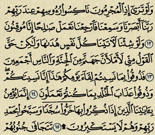 شرح وتفسير سورة السجدة Surah As Sajdah من الآية 12 إلى الآية 20 Math Math Equations Sheet Music