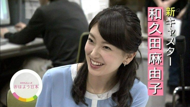 NHK和久田麻由子アナがかわいい!【画像】身長やカップ・美脚がすごい… | 最新ニュース!芸能エンタメまとめサイト | 和久田, アナウンサー, Nhk アナウンサー