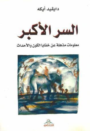 السر الأكبر Free Download Borrow And Streaming Internet Archive In 2020 Ebooks Free Books Pdf Books Reading Arabic Books