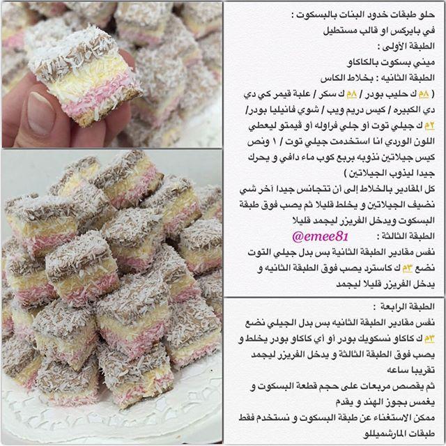 Instagram Photo By اذكر الله يذكرك Mar 14 2016 At 5 29pm Utc Arabic Food Food And Drink Cooking