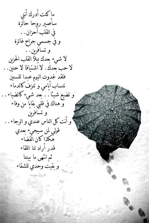 الى مسافرة فاروق جويدة Love Quotes With Images Pretty Quotes Arabic Quotes