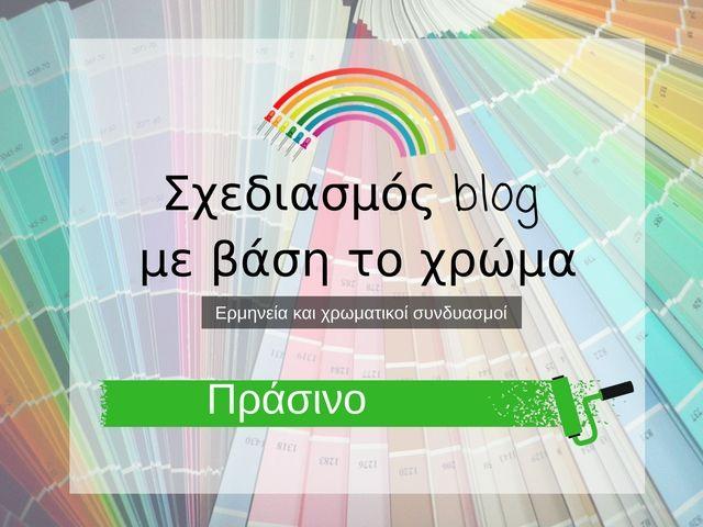 Σχεδιασμός blog με βάση το χρώμα : Πράσινο  http://ift.tt/2dnRt5F  #edityourlifemag