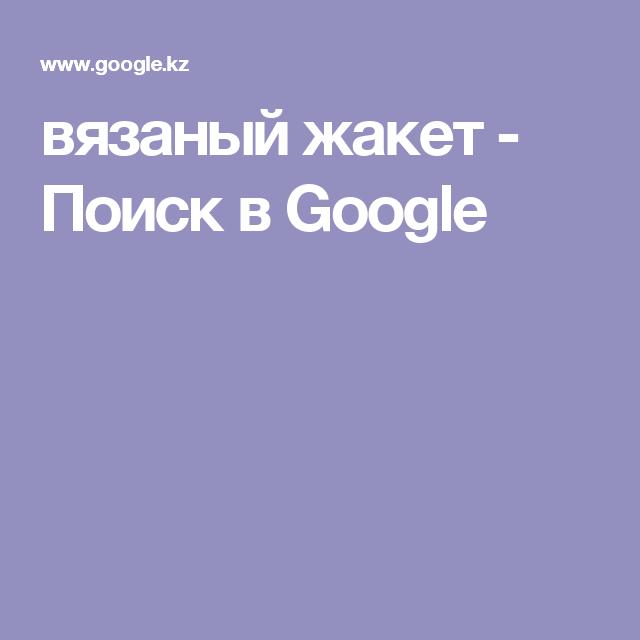 вязаный жакет - Поиск в Google
