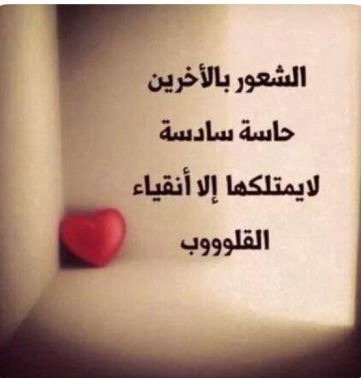 الشعور بالآخرين حاسة سادسة لا يمتلكها إلا أصحاب القلوب النقية Funny Arabic Quotes Beautiful Arabic Words Love Messages