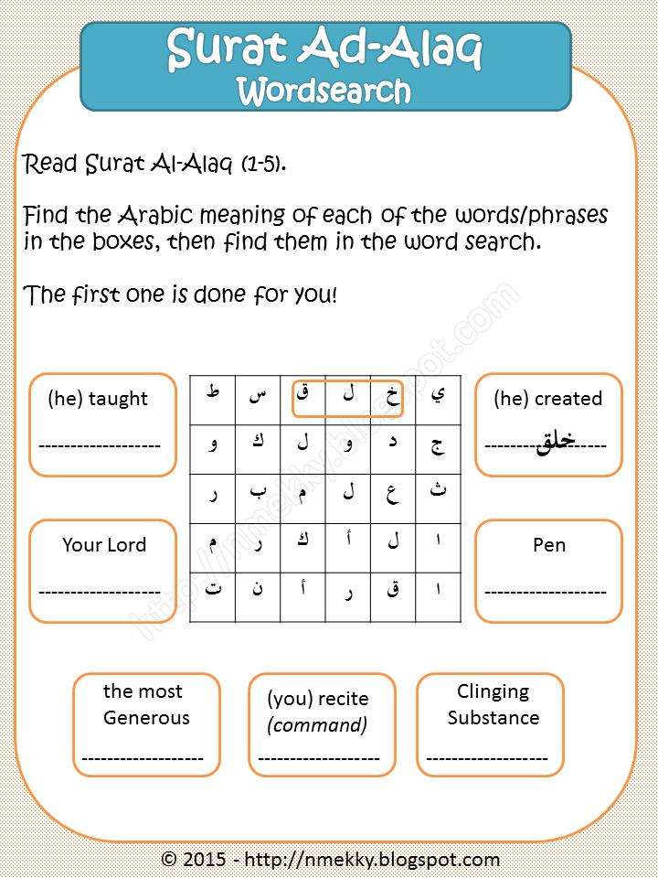 Sura Al-Alaq Wordsearch سورة العلق - معاني الكلمات | Islamic