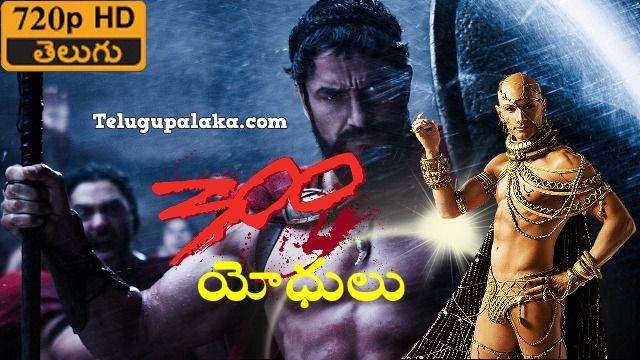 300 Full Movie >> 300 Yodhulu 2006 720p Bdrip Multi Audio Telugu Dubbed Movie