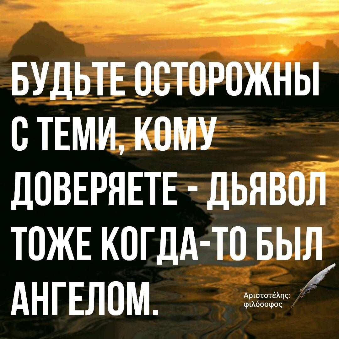 Pin By Smirnov Oleg On Aristotelhs Filosofos Aforizmy Citaty Mudrye Mysli Life Quotes Quotations Words