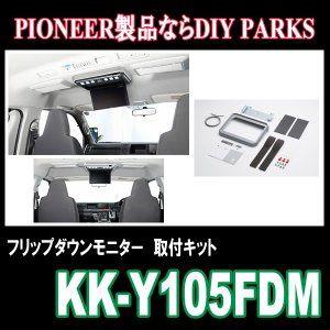 TVM-FW1020-B+KK-Y105FDM ハイエース/レジアスエース(200系)専用セット Carrozzeria/フリップダウンモニター(ブラック)