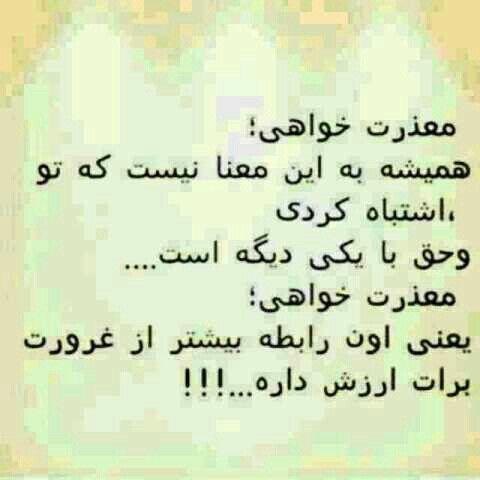 معذرت خواهی Persian Poem Quotes Poems