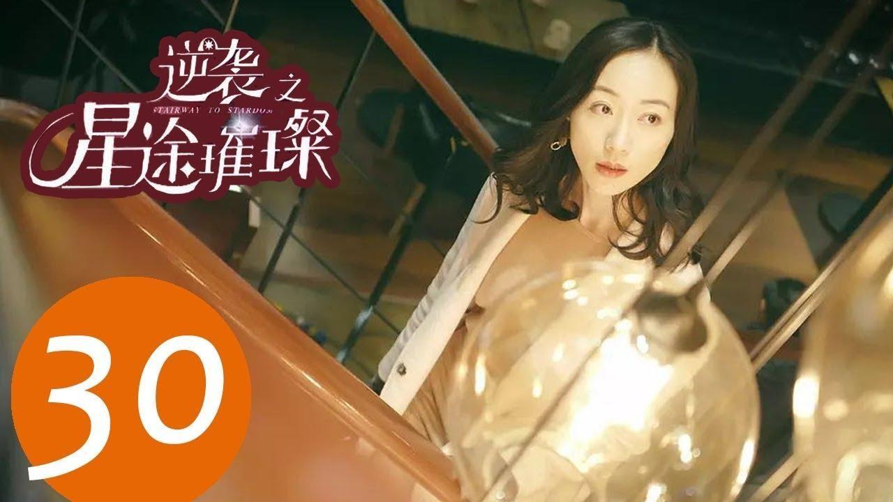 المسلسل الصيني الطريق إلى النجومية Stairway To Stardom مترجم عربي الحلقة 30 Stairways Saints