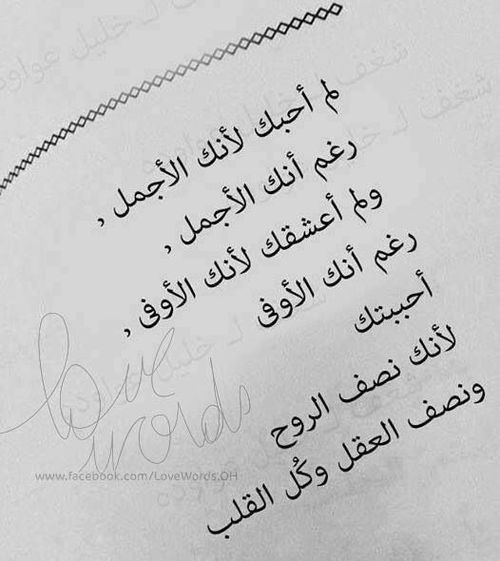 Arabic Love And عربي Image Sweet Love Quotes Love Words Romantic Words