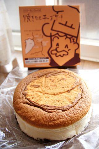 Freshly baked cheesecake from Kobe