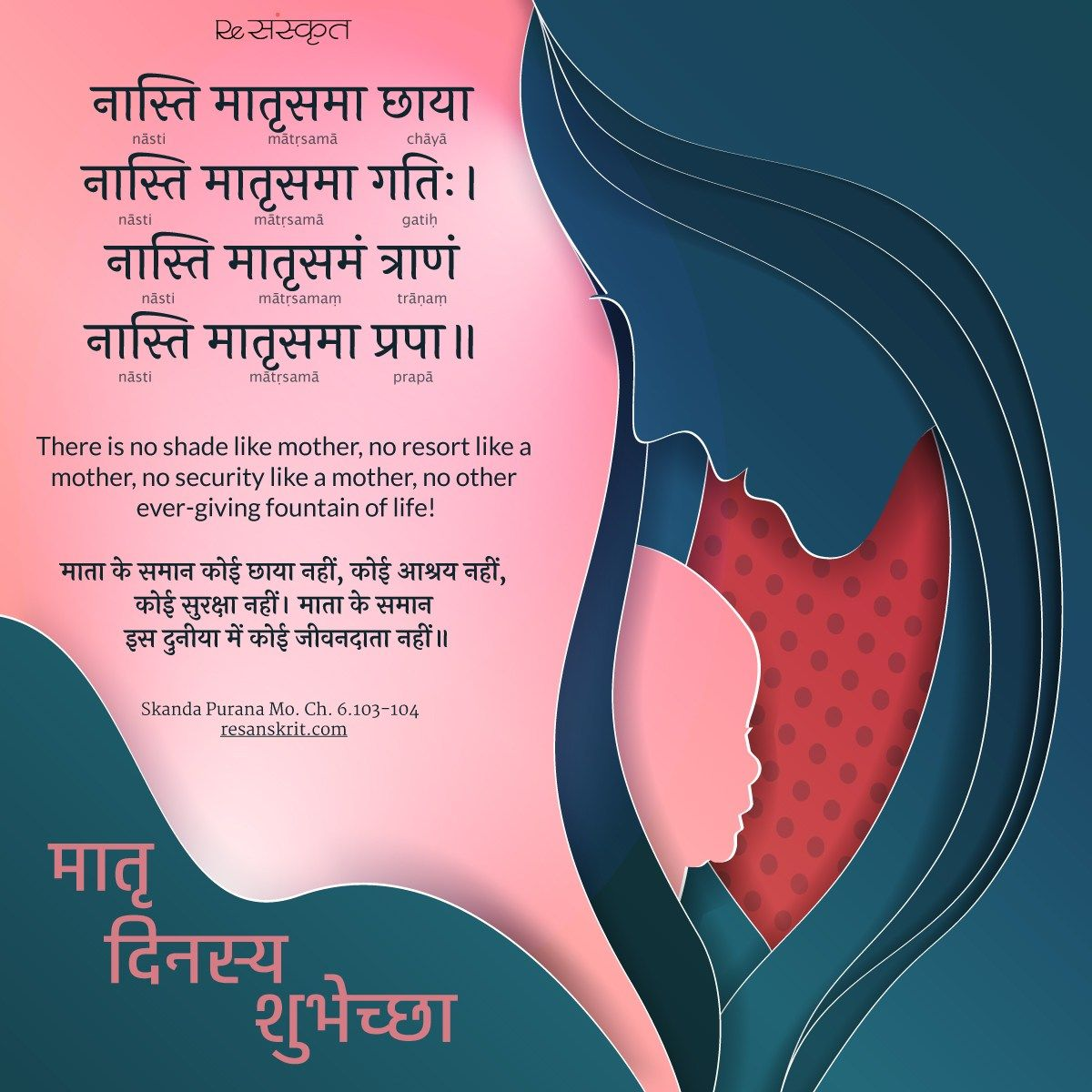 Mother S Day Quote In Sanskrit From Hitopadesha And Skanda Purana Sanskrit Quotes Sanskrit Mothers Day Quotes
