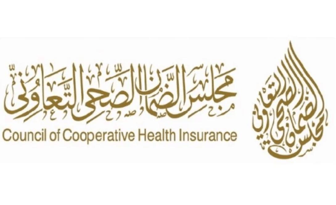 مجلس الضمان الصحي التعاوني يعلن عن توفر وظائف شاغرة صحيفة وظائف الإلكترونية In 2020 Health Insurance Health Insurance Companies Private Health Insurance