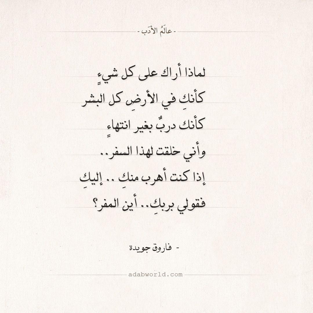شعر فاروق جويدة لماذا أراك على كل شيء عالم الأدب Love Smile Quotes Words Quotes Quotes Deep