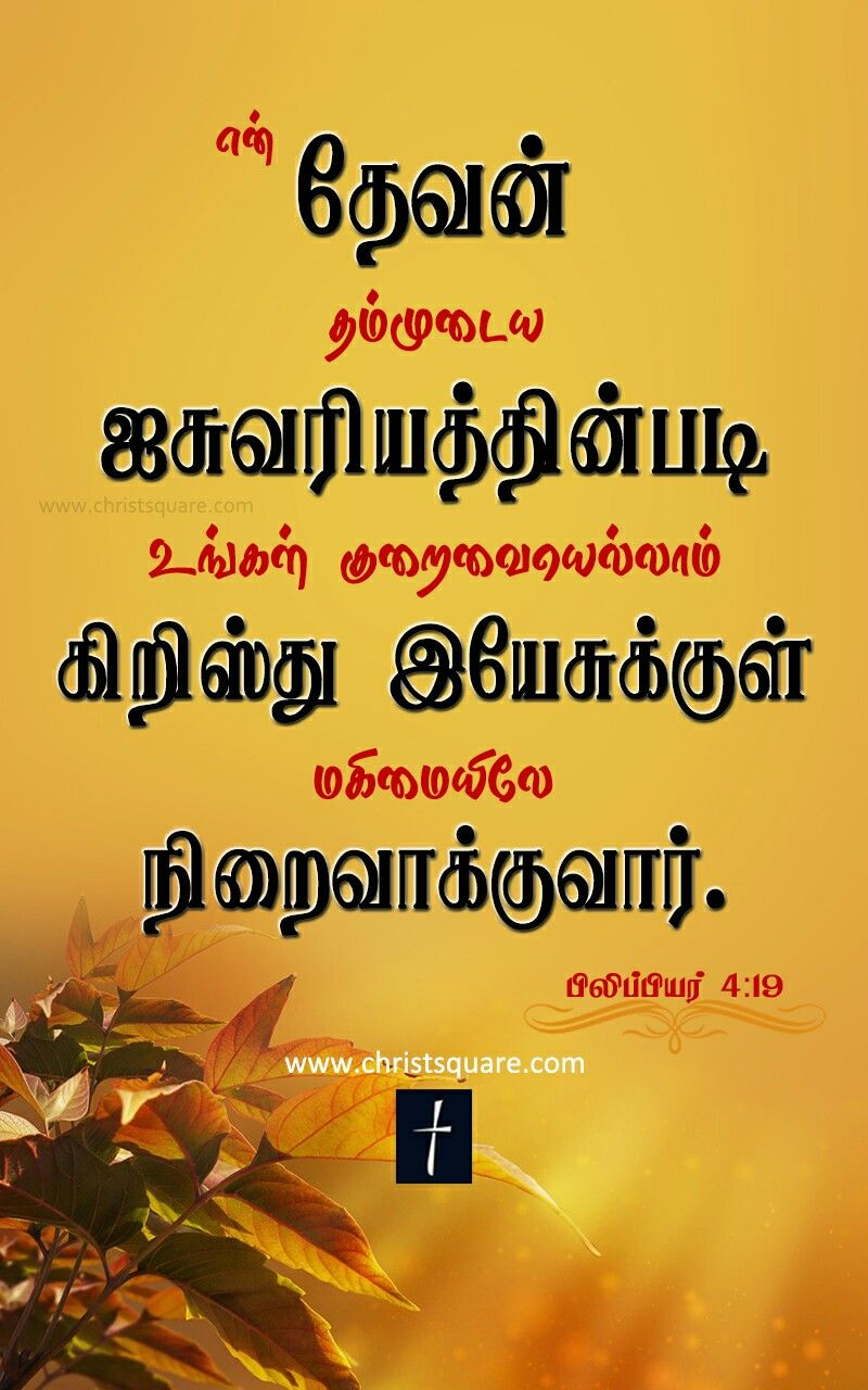 Jesus Wallpaper With Quotes In Tamil Philippians 4 16 Tamil Christian Tamil Christian