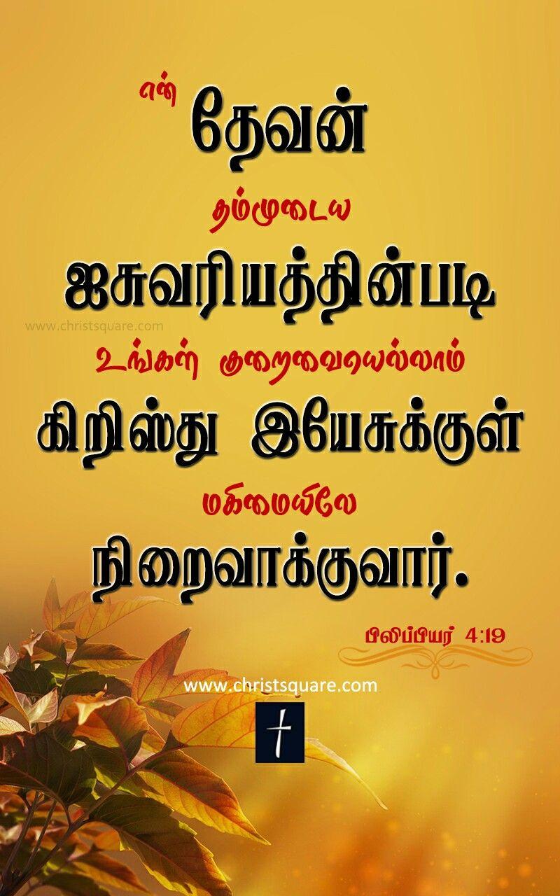 Philippians 416 Tamil christian, tamil christian