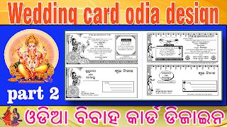 wedding card odia design ଓଡ ଆ ବ ବ ହ କ ର ଡ