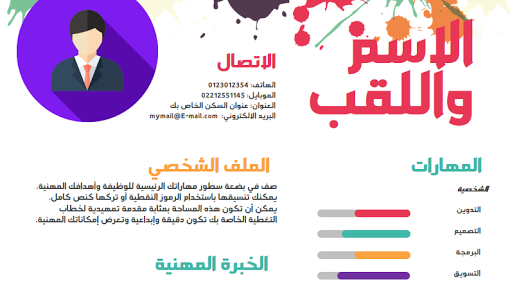 السيرة ذاتية بالعربية نماذج سيرة ذاتية Free Cv Template Word Cv Template Word Cv Template Free