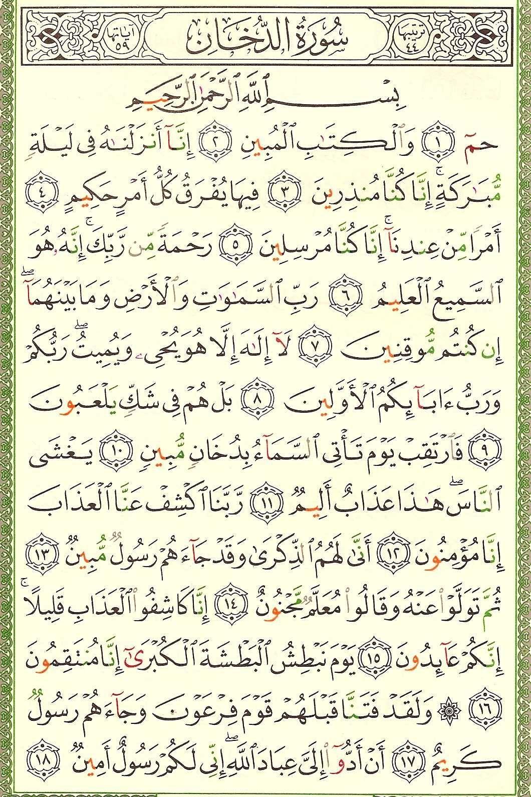 Read Quran In Uthmani Script Online Quran Verses Quran Quran Text